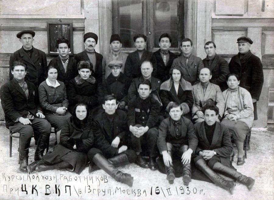 16. Курсы колхозных работников. Москва. 1930 год..jpg