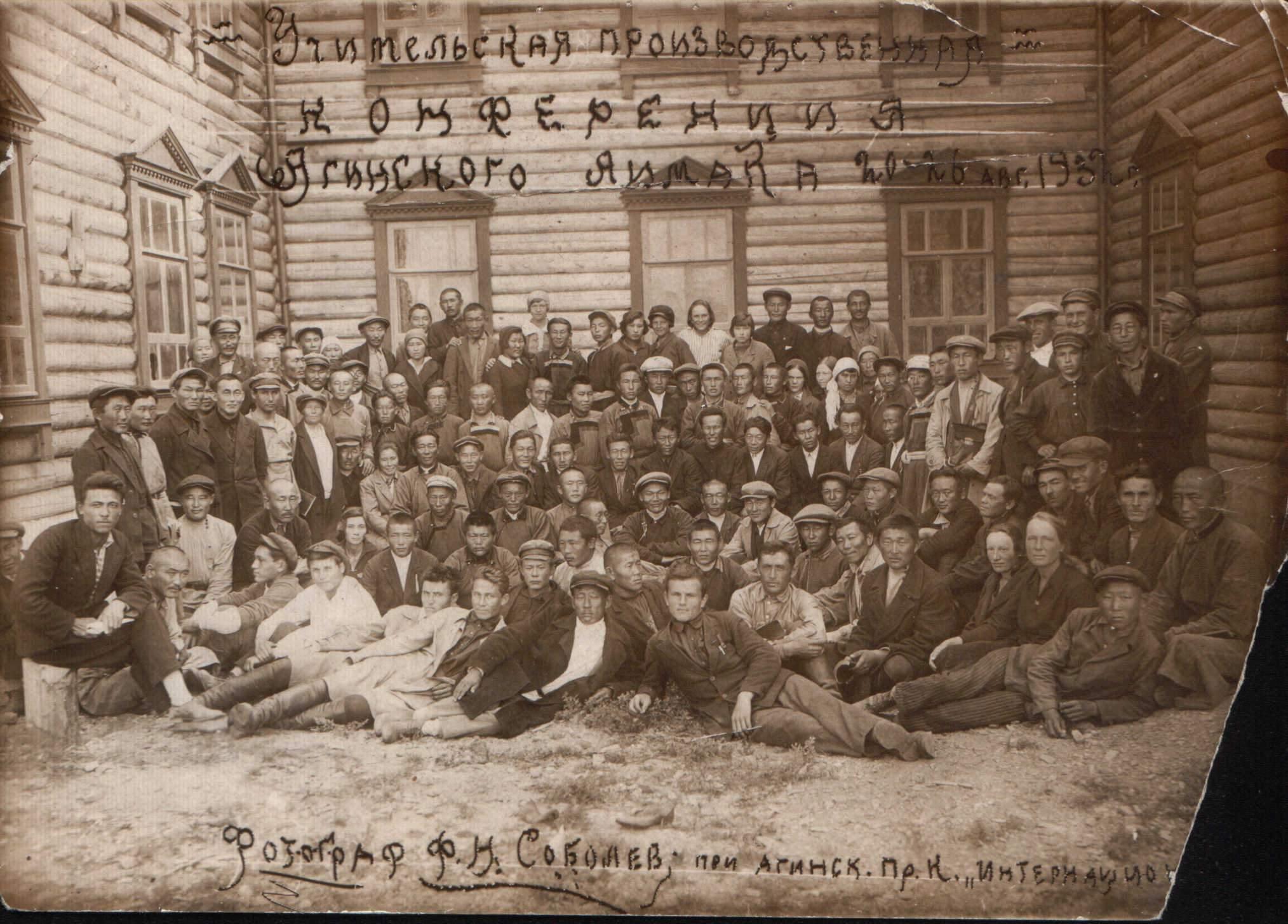 21. Учительская конференция. 1932 год..jpg