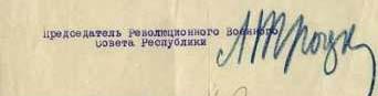 ПодписьТроцкого