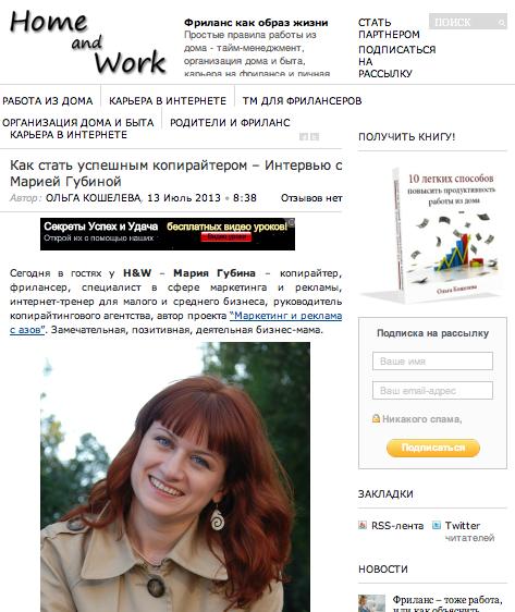 """Мария Губина для Ольги Кошелевой и проекта """"Home and work"""""""