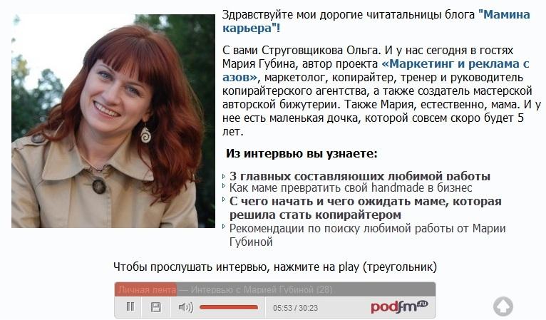 """Интервью для проекта """"Мамина карьера"""""""