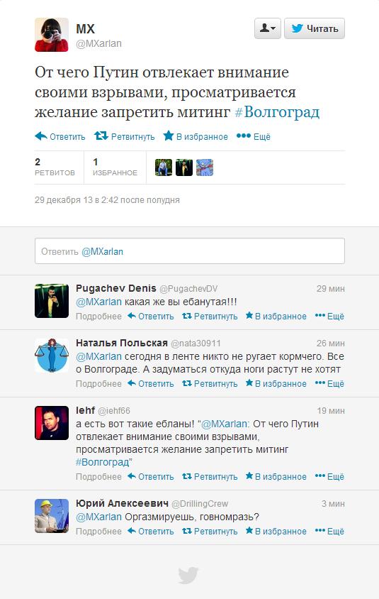 Твиттер   MXarlan  От чего Путин ...