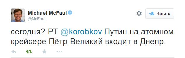 Michael McFaul в Твиттере  «сегодня  РТ  korobkov Путин на атомном крейсере Пётр Великий входит в Днепр.»