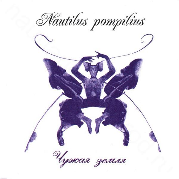 nautilus-pompilius-chuzhaya-zemlya-book1