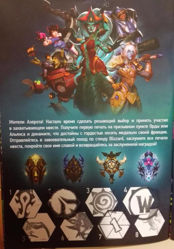 Игровой маршрут Blizzard на Игромире игромир
