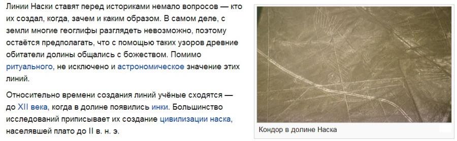 ходорковский геоглиф антропо наска