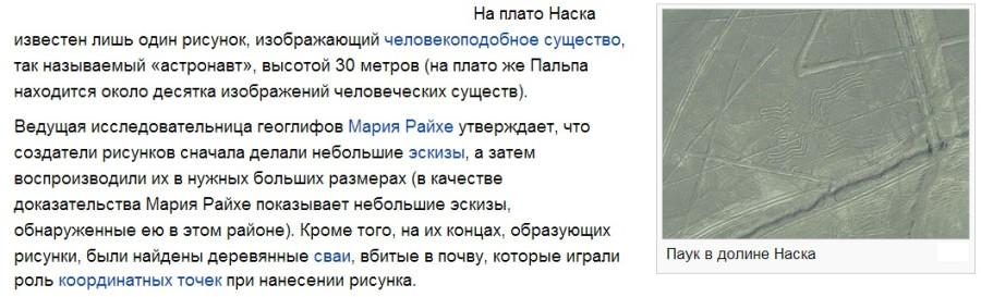 ходорковский геоглиф антропо