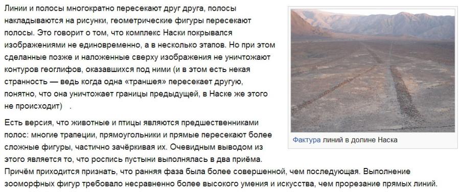 ходорковский геоглиф