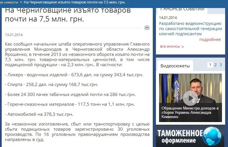 война в украине министерство налогов и сборов о блокаде постов таможня и добро