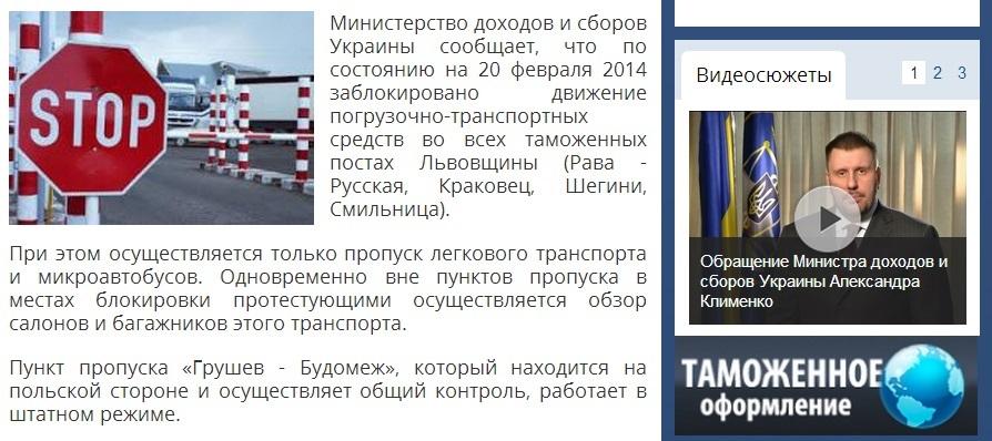 война в украине министерство налогов и сборов о блокаде постов