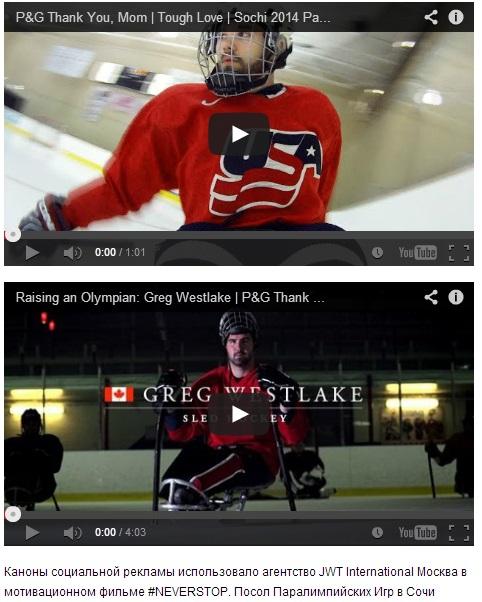 паралимпиада 2014 любимов герои нашего времени сюжет клипы