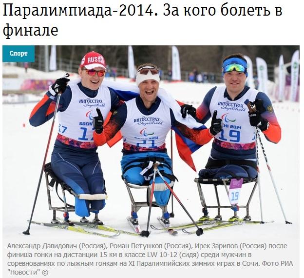 паралимпиада 2014 любимов герои нашего времени за кого