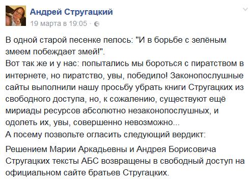 Андрей_Стругацкий_про_тексты