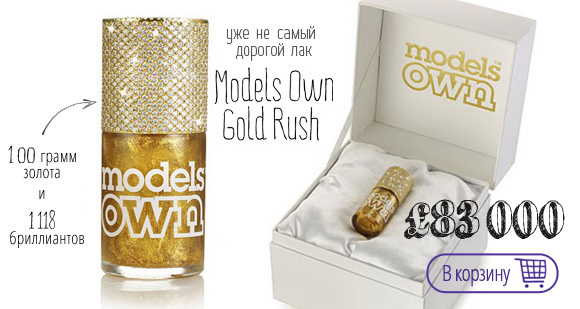 01-models-own-gold-rush