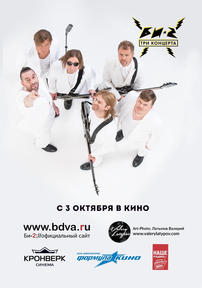 3dvd-poster-Latypov