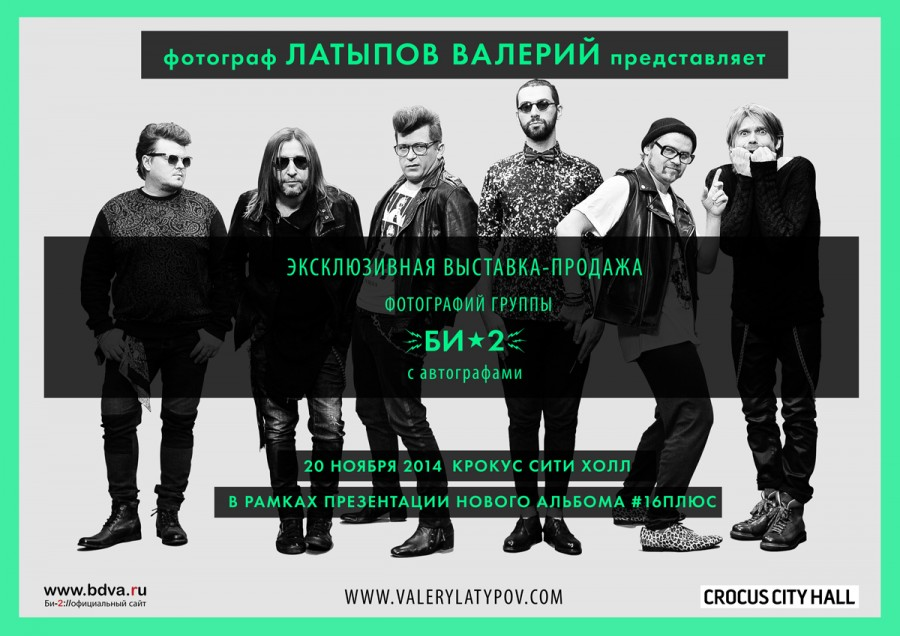 2014-11-20_Latypov-big