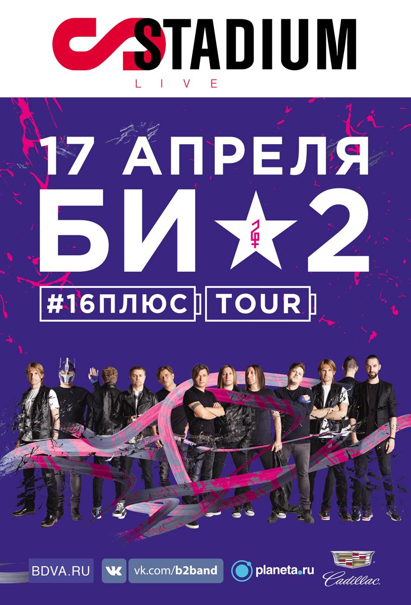 2015-04-17_Москва_StadiumLive