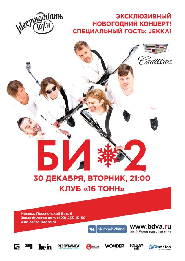 2014-12-30_16tonn_16-30dec-bi2