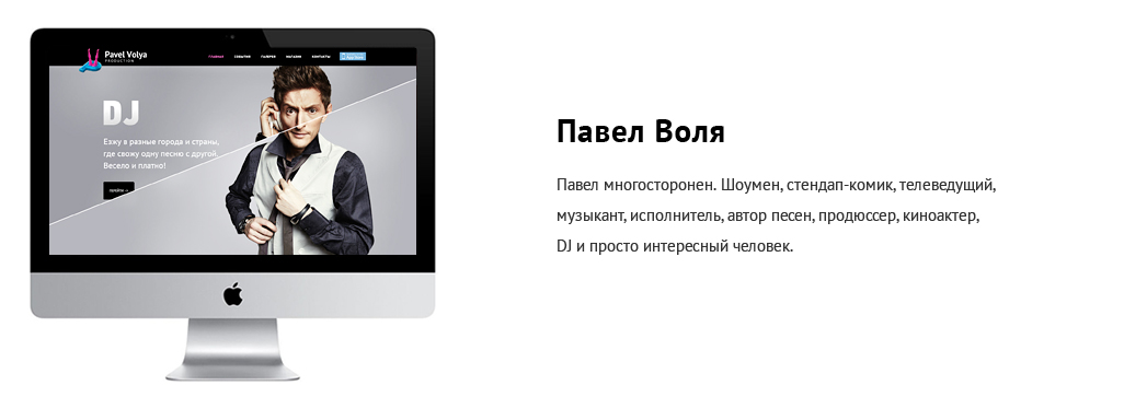 PavelVolya_top