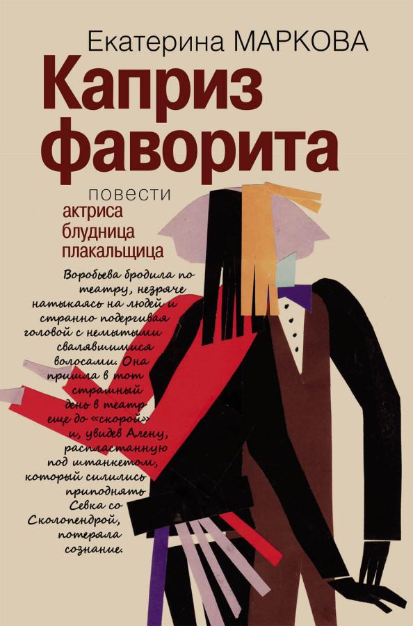 Екатерина маркова книга блудница скачать бесплатно