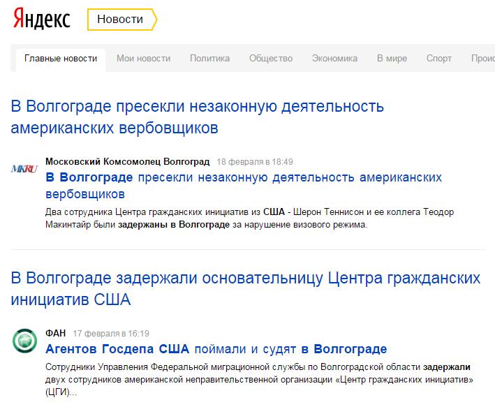 незаконная деятельность американцев в России