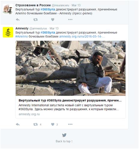 первые твиты по  хештегу  Syria360