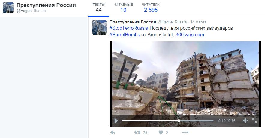 твитер преступления России