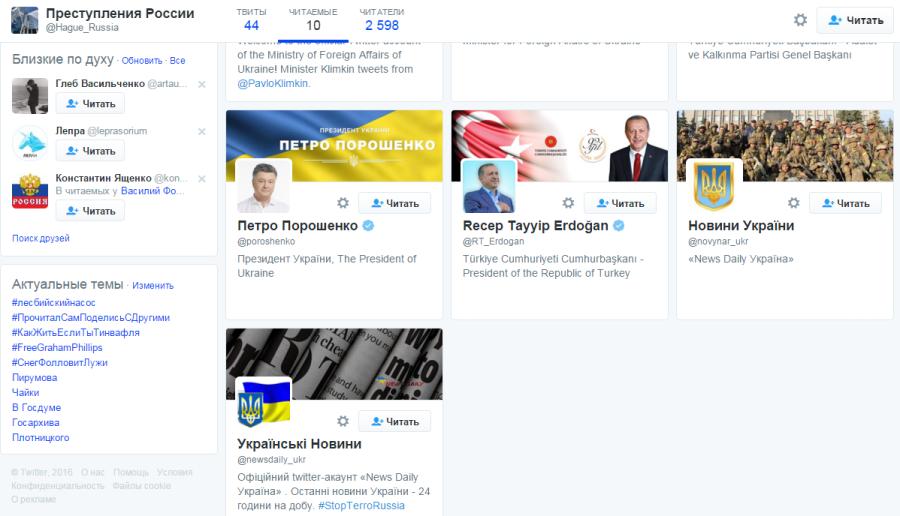 украинский аккаунт