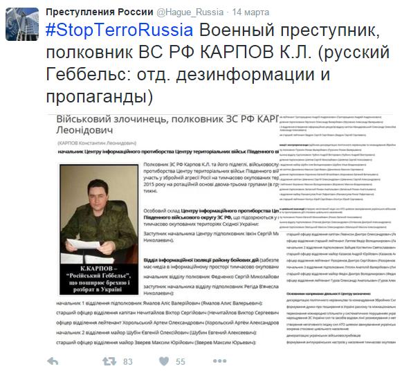 преступления России