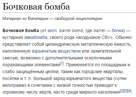 бочковая бомба