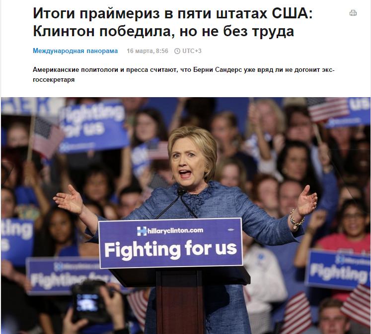 Клинтон победила в 5 штатах