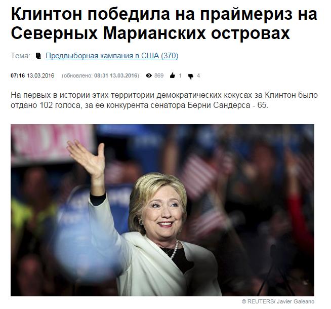 Клинтон победила на праймериз на Северных Марианских островах