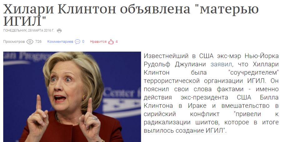 Хилари Клинтон объявлена матерью ИГИЛ