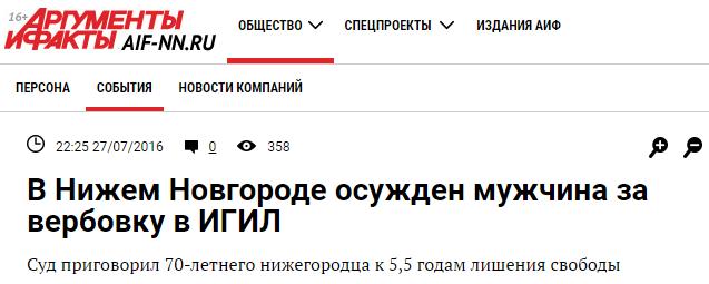 В Нижем Новгороде осужден мужчина за вербовку в ИГИЛ