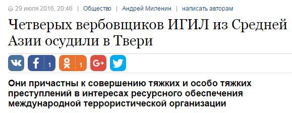 Четверых вербовщиков ИГИЛ из Средней Азии осудили в Твери