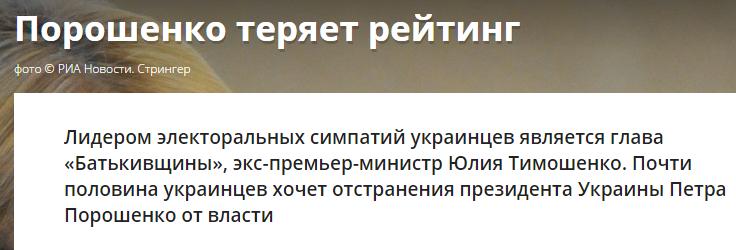 порошенко теряет рейтинг
