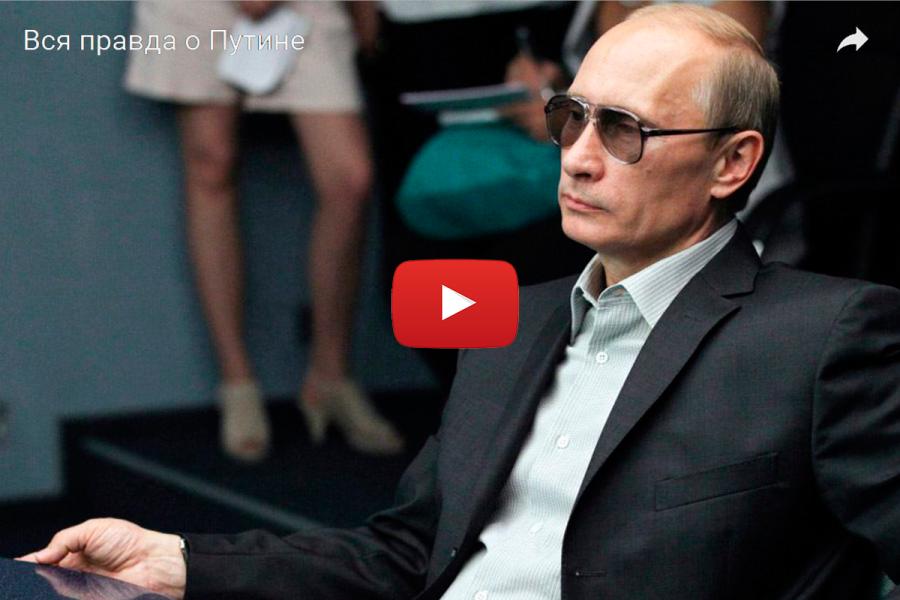 Вся-правда-о-Путине