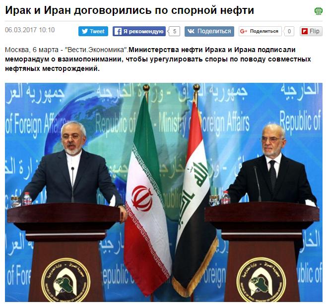 Ирак и Иран договорились по спорной нефти