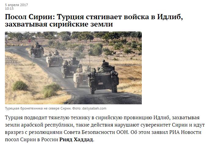 Турция стягивает войска в Идлиб, захватывая сирийские земли