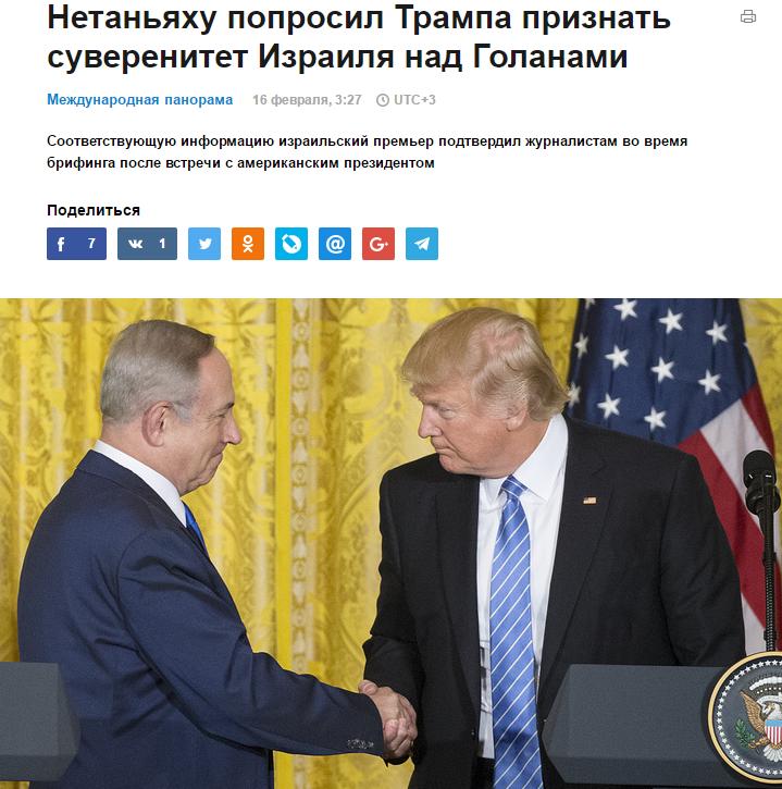 Нетаньяху попросил Трампа признать суверенитет Израиля над Голанами