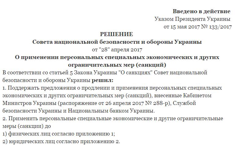указ о блокировке вконтакте в Украине