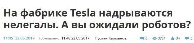 На фабрике Tesla надрываются нелегалы