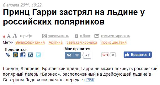Принц Гарри застрял на льдине у российских полярников