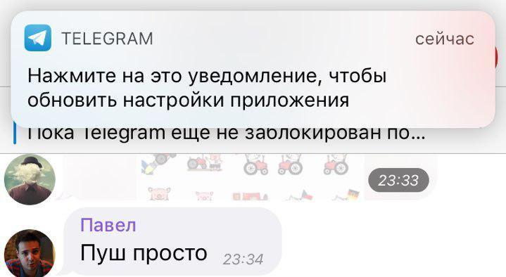 обход блокировок телеграма