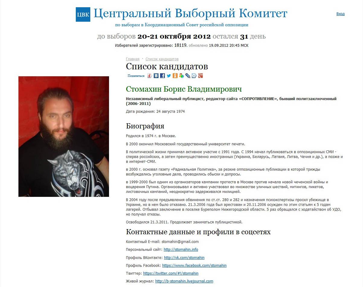 CVK-Stomahin1