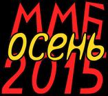 mmb2015o-logo-s[1]