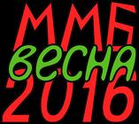 ММБ-2016 весна