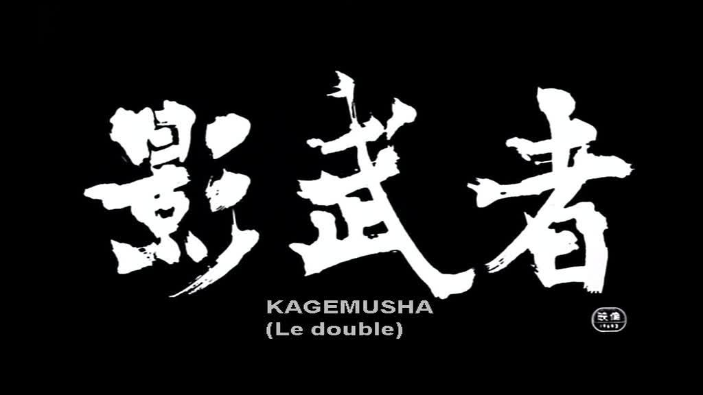影武者 - Kagemusha (le double)