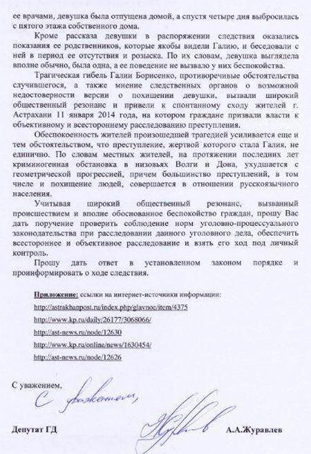 деп.запрос02