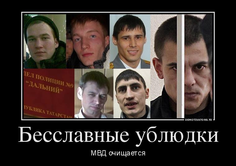 781614_besslavnyie-ublyudki_demotivators_to